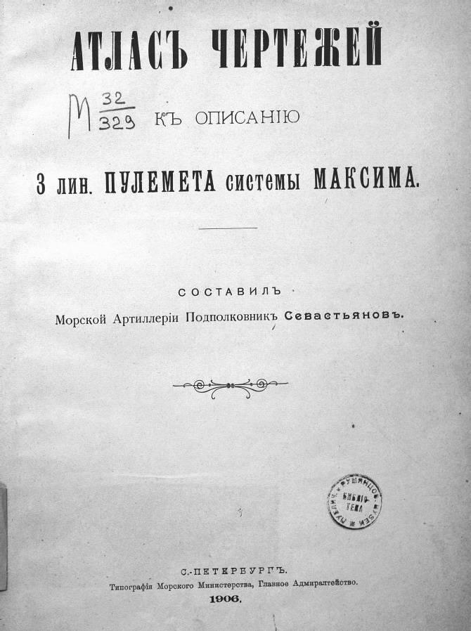 Поэма о Максиме (часть 3)