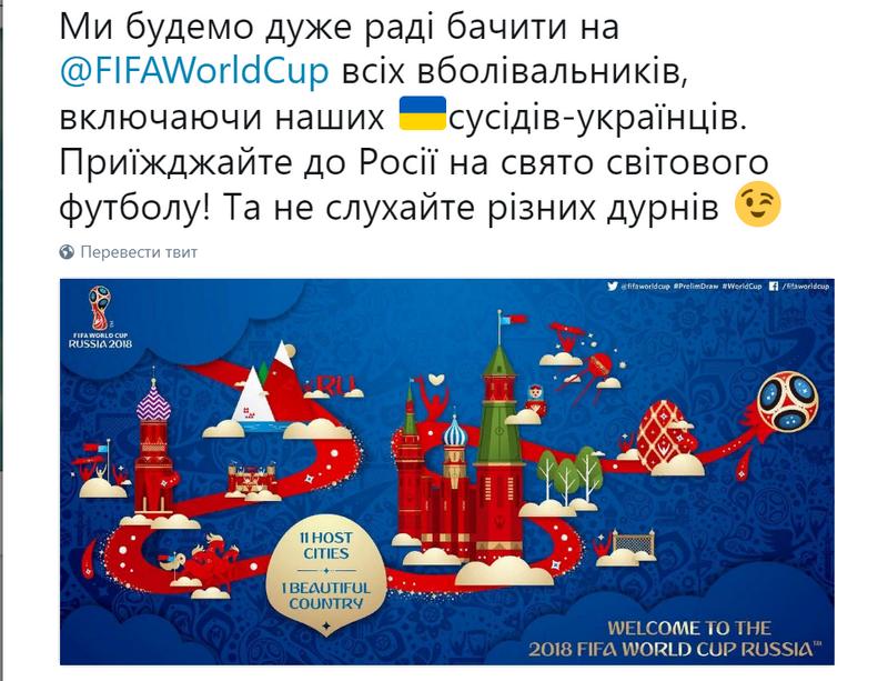 """Non ascoltare """"tutti gli sciocchi""""! Il ministero degli Esteri russo ha risposto alla richiesta di Klimkin di non recarsi in Russia per i Mondiali"""