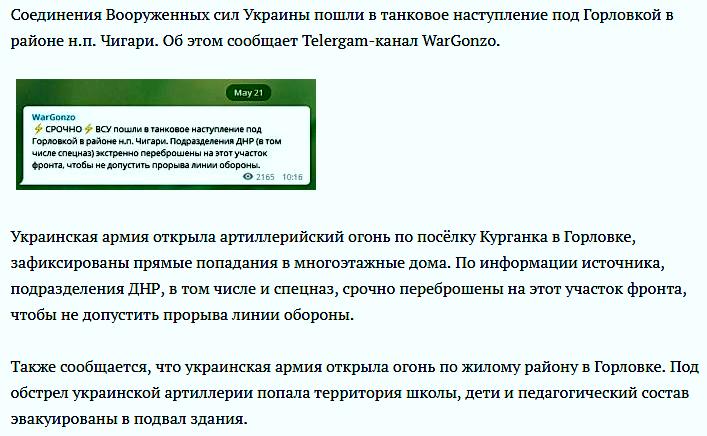 Боец ДНР умер при отражении наступления ВСУ врайоне Горловки