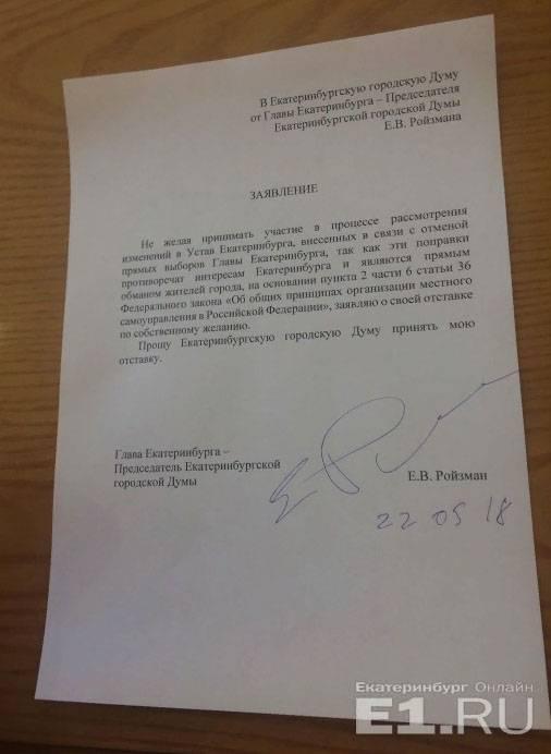 Ройзман поехал с поста мэра Екатеринбурга. О причинах