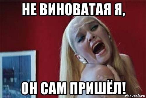 https://topwar.ru/uploads/posts/2018-05/1527479853_ne-vinovataya-ya-on-sam-prishel_163763931_orig_.jpg