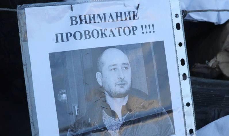Гад, тебе деньги на похороны собрали. О реакции сторонников Бабченко на фейк СБУ