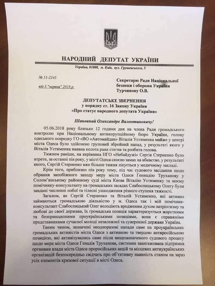 """Паника майданных """"элит"""": Мы теряем Одессу, как Донбасс"""