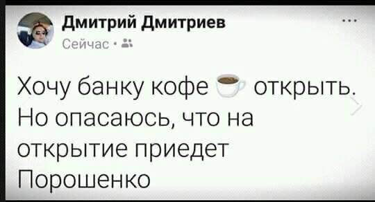 НуУкраине нехотят голосовать заПорошенко