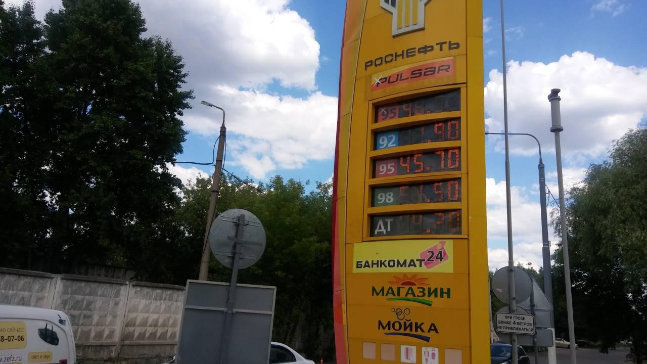 В РФ официально упал вцене бензин. Вызаметили?