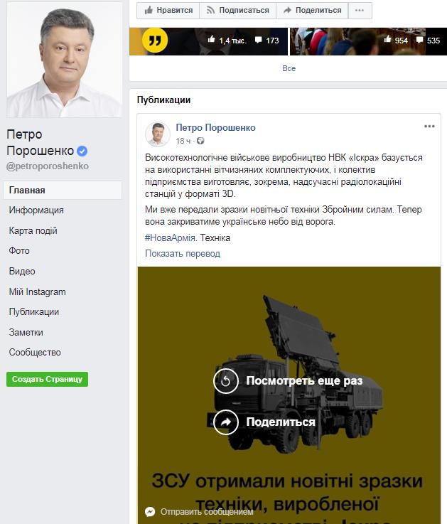 Киев вбивает клин в отношения Москвы и Минска