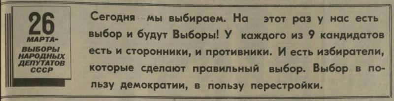 "Из газеты ""Правда"""