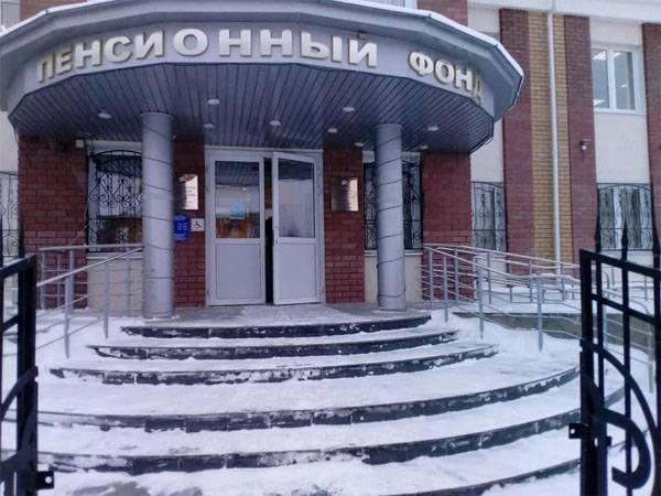 Озвучено предложение о ликвидации Пенсионного фонда России