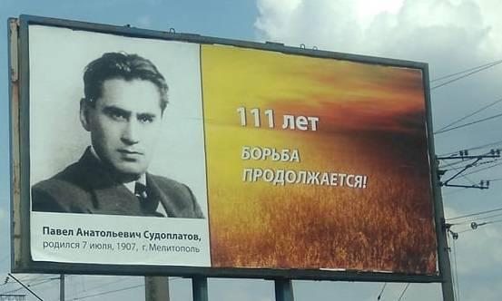 Украинские националисты пережили ночной кошмар:
