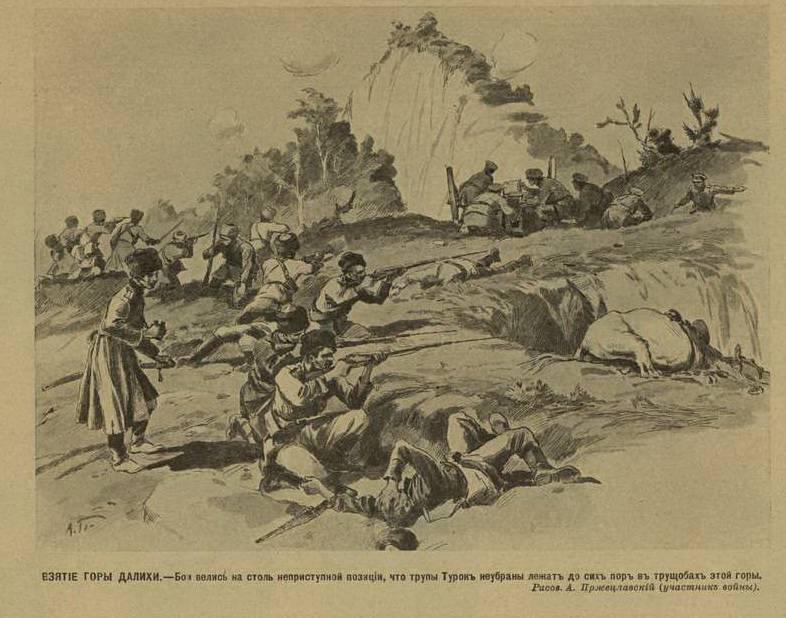История. Кавказский фронт Великой войны. 1914-1917. Ч. 1