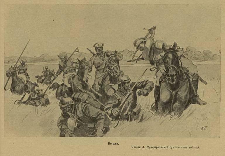 Cavalerie de l'armée russe 1914-1917 H. 1