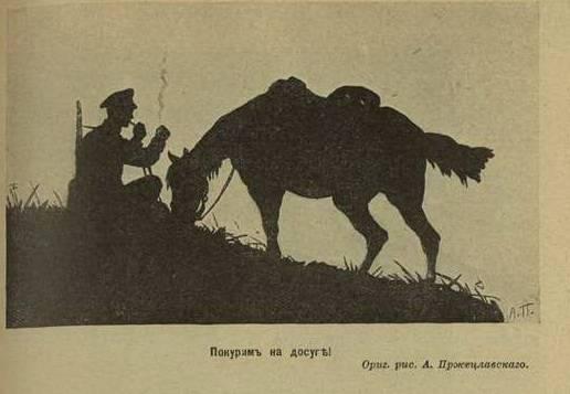 Cavalerie de l'armée russe 1914-1917 H. 2
