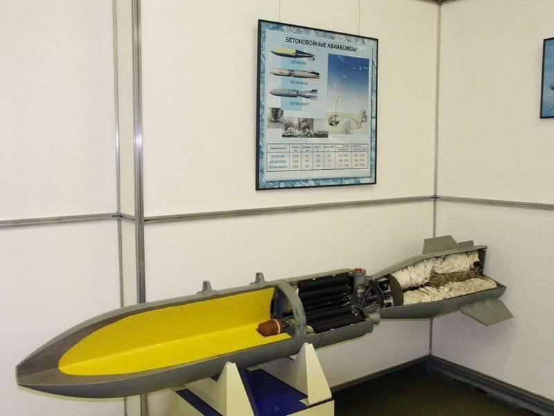 Бомбы. Авиация против укреплений. Российские бетонобойные бомбы