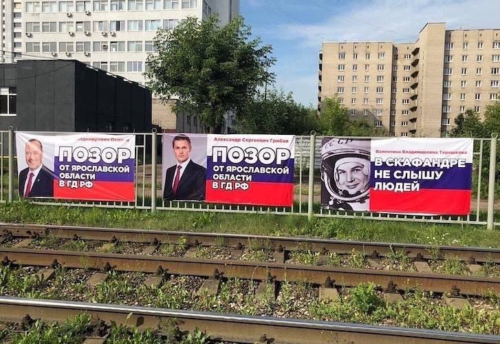 Протестные плакаты в Ярославле сняли через несколько часов