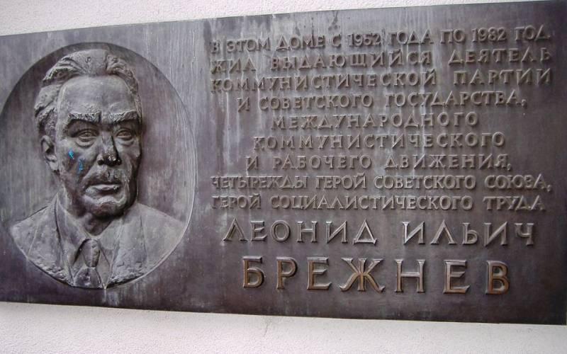 Про теорию относительности и дорогого Леонида Ильича