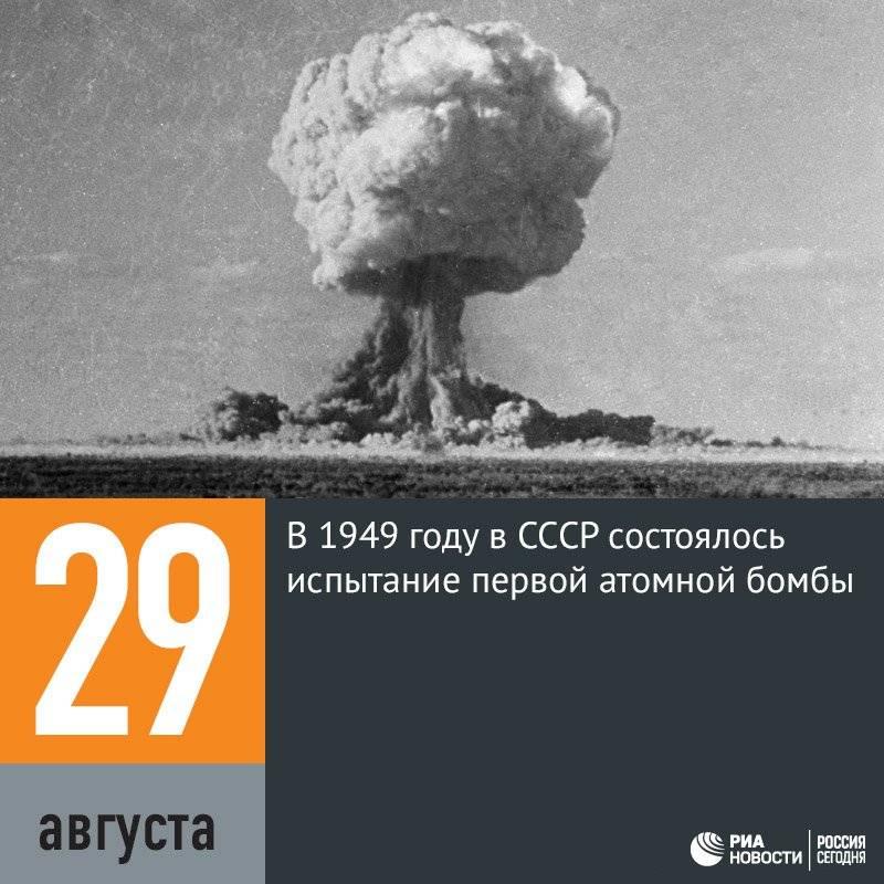 Dia do especialista em segurança nuclear da Rússia