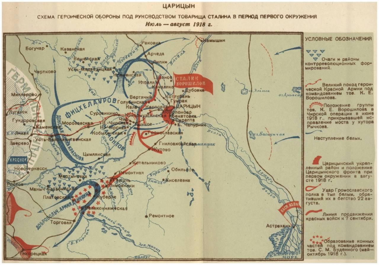 3 дня товарища Сталина в битве за Царицын