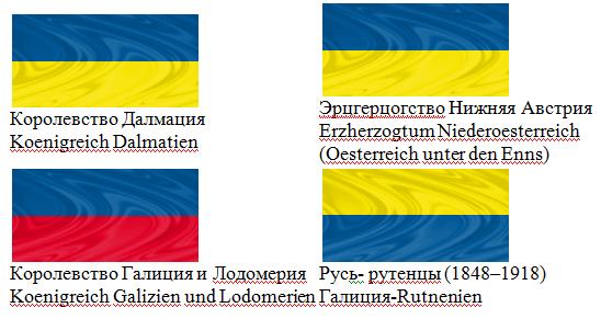 История. Мифы о происхождении Украины и украинцев. Миф 3. Исторически инородный флаг Украины