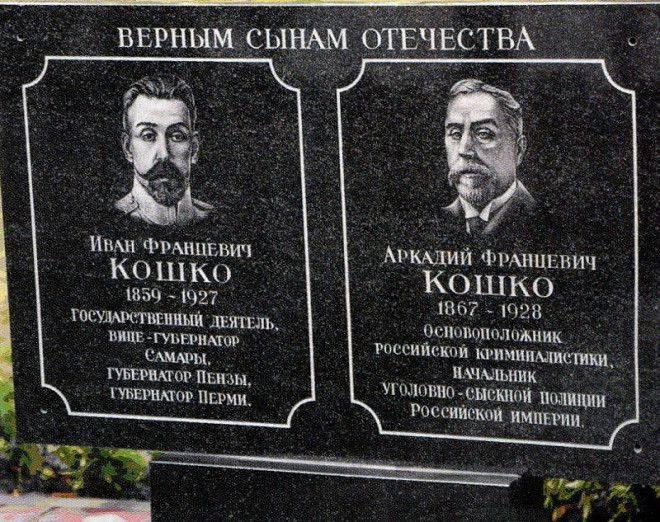 Аркадий Кошко. Блестящая карьера, уничтоженная революцией