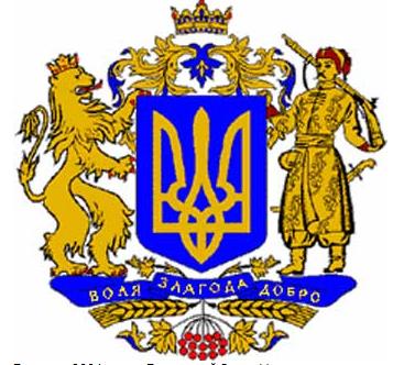 История. Мифы о происхождении Украины и украинцев. Миф 5. Тавро вместо герба