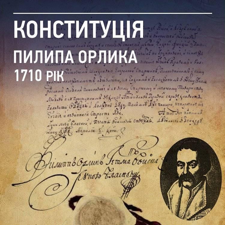 Мифы о происхождении Украины и украинцев.  Миф 7. Первая в мире конституция Орлика