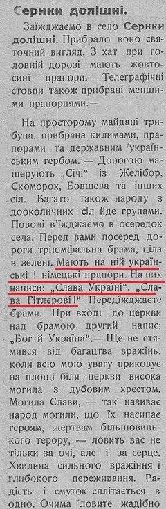 История. Мифы о происхождении Украины и украинцев. Миф 9. «Слава Украине! Героям слава!»