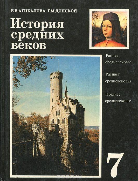 Школьные учебники о рыцарях и их доспехах