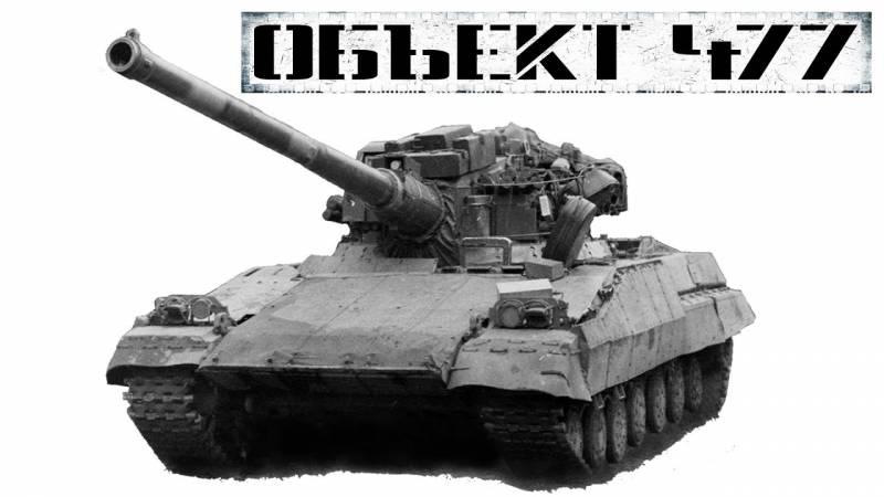 Танки. «Объект 490». СССР мог создать самый мощный в мире танк
