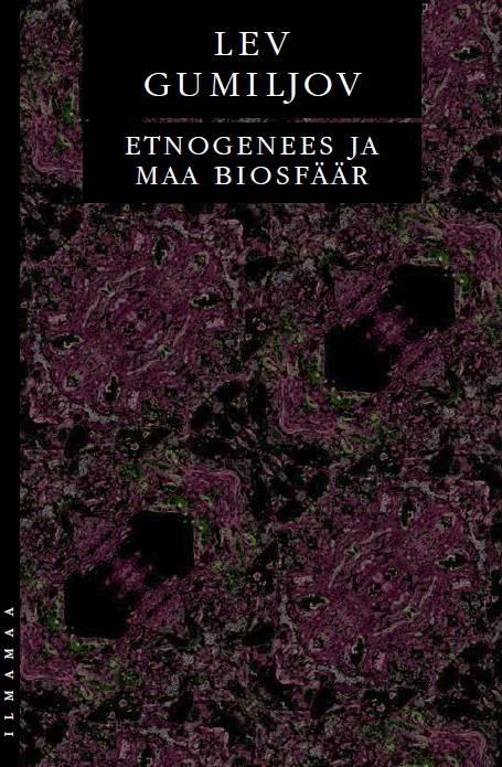 Этногенез и пассионарность. Знать и не стыдиться