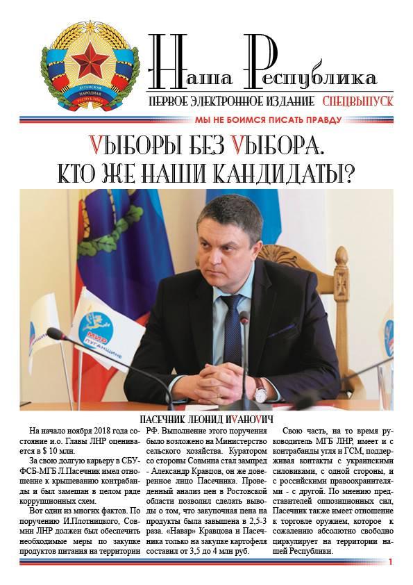 Выборы в Новороссии. Хорошо, что всё позади