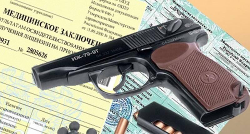 Госдума предлагает новые правила получения лицензии на оружие