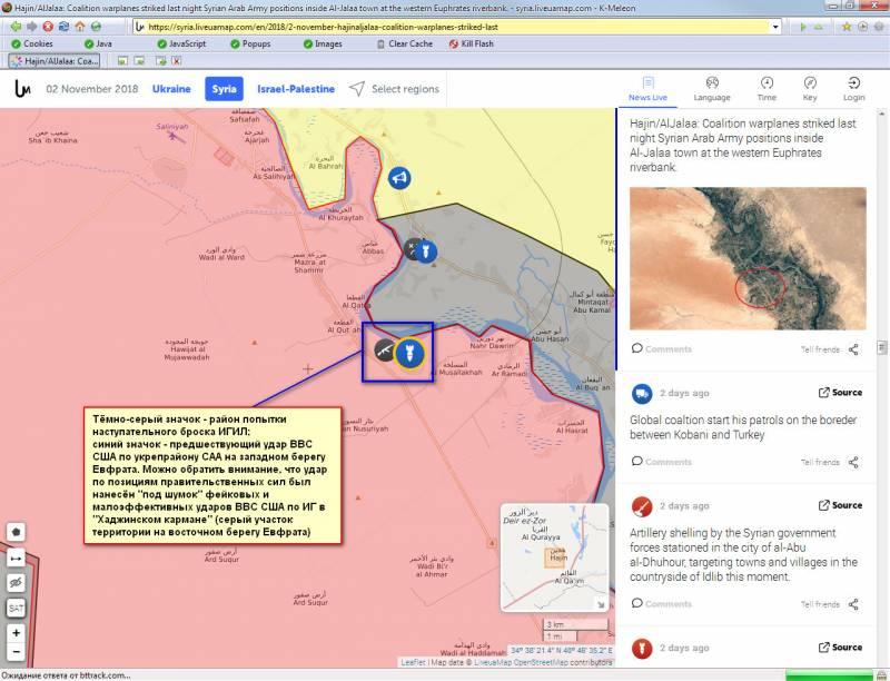 Атака ИГ на позиции САА близ Эль-Катья при поддержки ВВС США