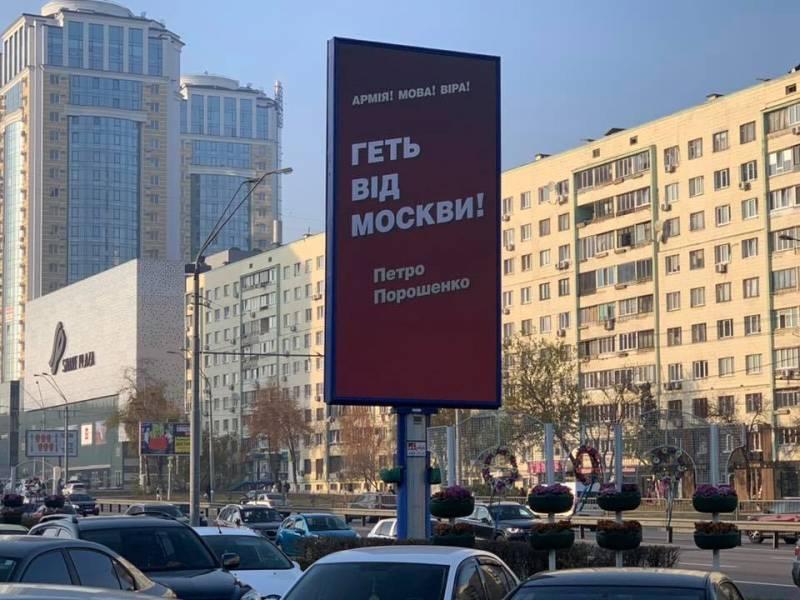В Киеве появились билборды от Порошенко с двусмысленным слоганом