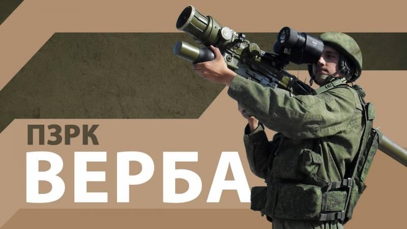 «Ручные» комплексы ПВО. Часть 10. ПЗРК «Верба»