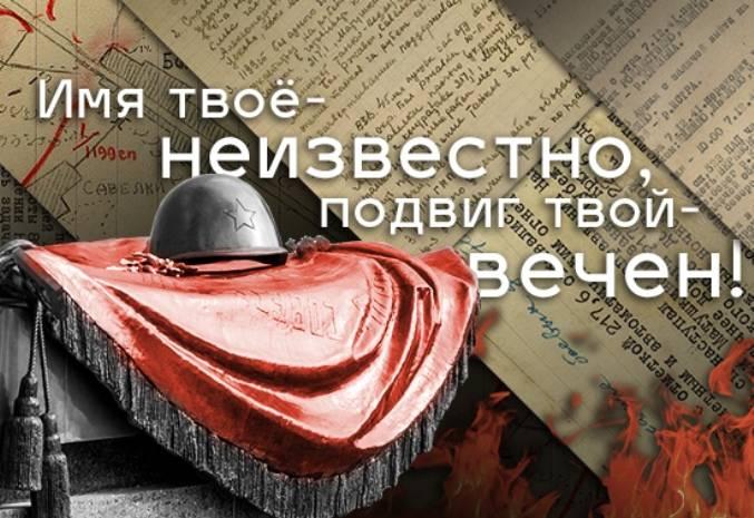 МО РФ рассекретило новый блок документов Великой Отечественной войны
