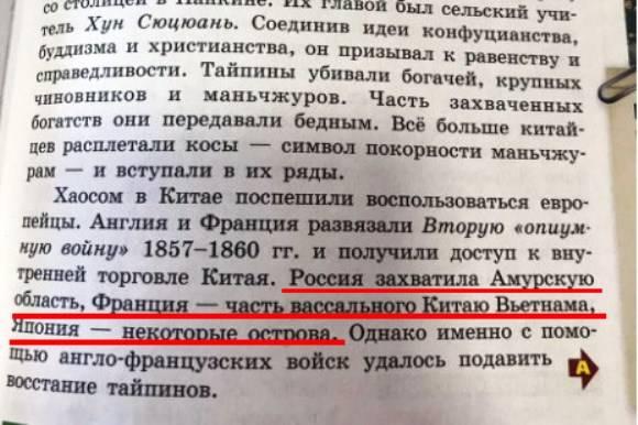 Учебник истории утверждал, что Россия захватила Амурскую область