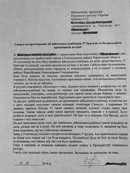 """Les militaires des forces armées ukrainiennes ont fait un pogrom dans une pension de famille """"sous la loi martiale"""""""