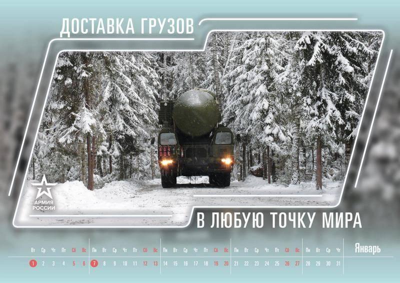 Минобороны России представило оригинальный календарь на 2019 год