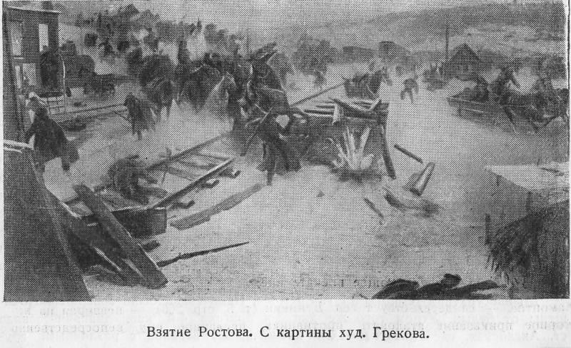 На Ростов! Часть 2