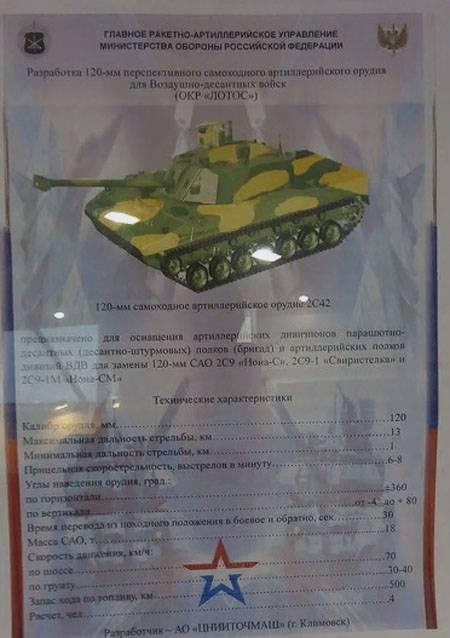 """Les médias occidentaux ont estimé l'importance de CJSC """"Lotos"""" pour les forces aéroportées russes"""