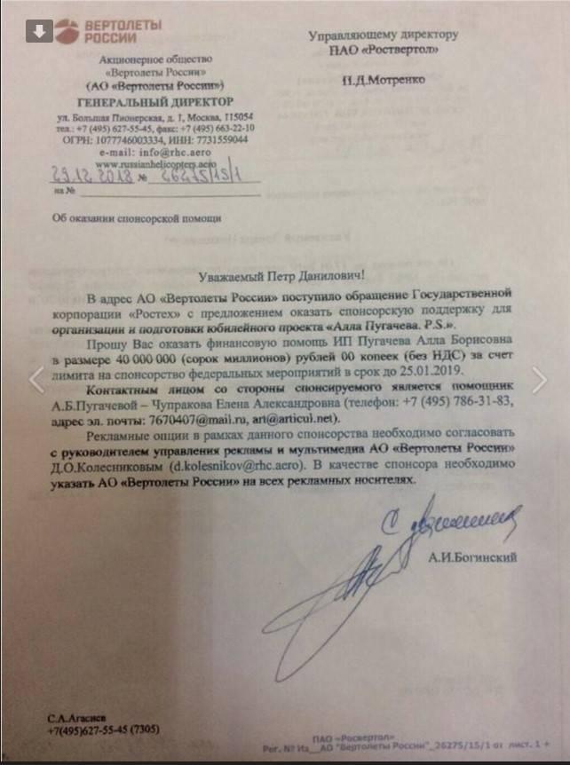 防衛からPugachevaのコンサートへの40百万の援助:ヘリコプターだけが彼女を助けるでしょう