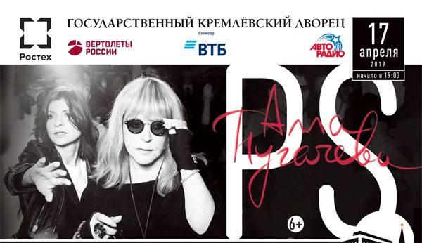 Заявлено, что спонсорской помощью Пугачёвой от оборонки заинтересовалась ГП
