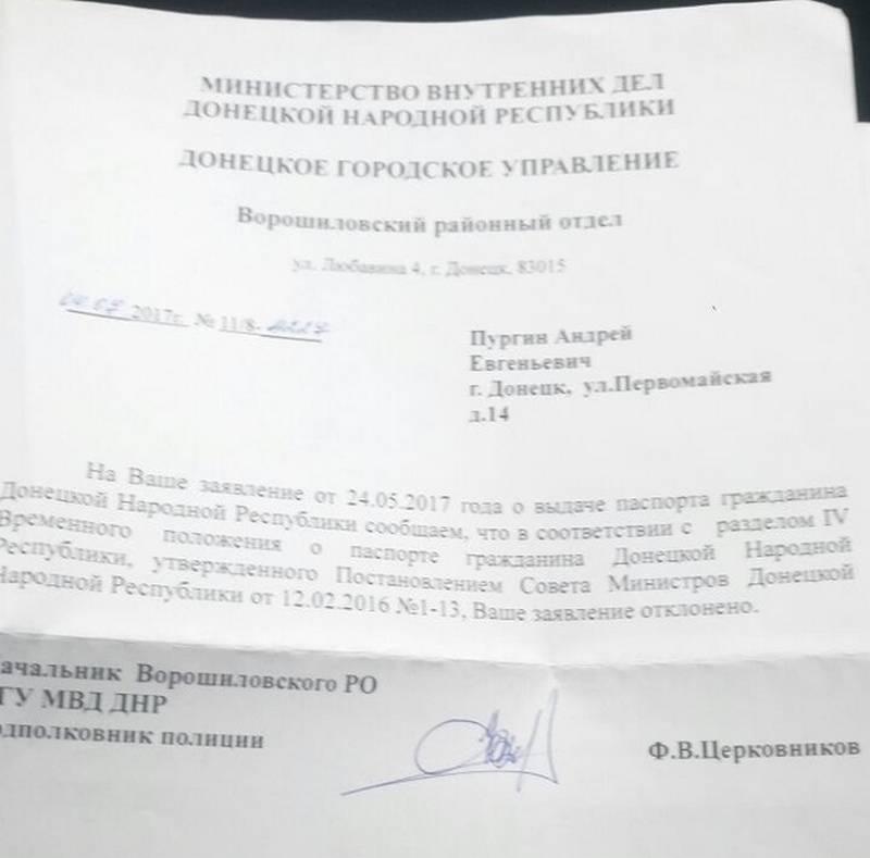 Создателю ДНР Андрею Пургину отказали в гражданстве республики