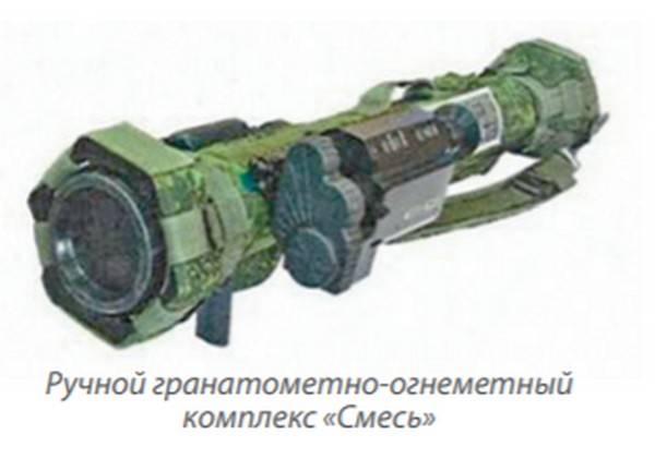 国防省は新しい手榴弾発射場複合体「ミックス」を示した