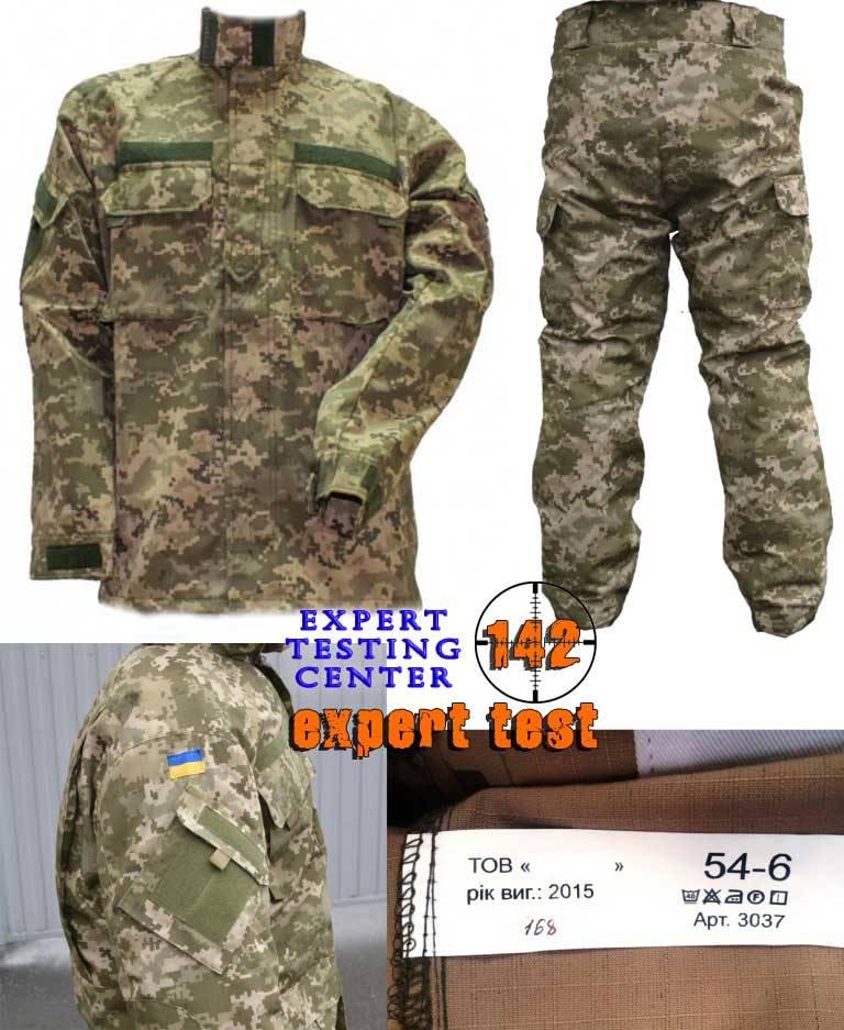 Abbigliamento per l'esercito ucraino. Breve test