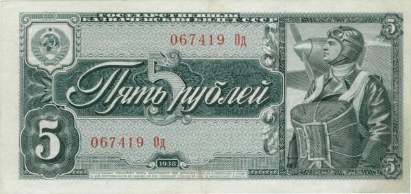 올해의 소비에트 1938 지폐 음모 : 내일이면 하이킹