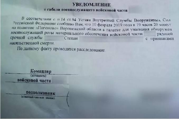 Otra muerte en ZVO bajo la próxima mentira del Ministerio de Defensa.