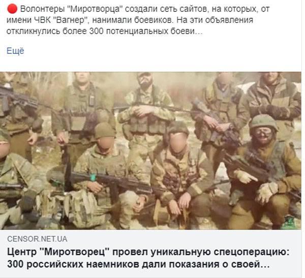 """ウクライナのメディアは、インターネットを介して """"PMCワーグナー""""で偽の募集を認めた"""