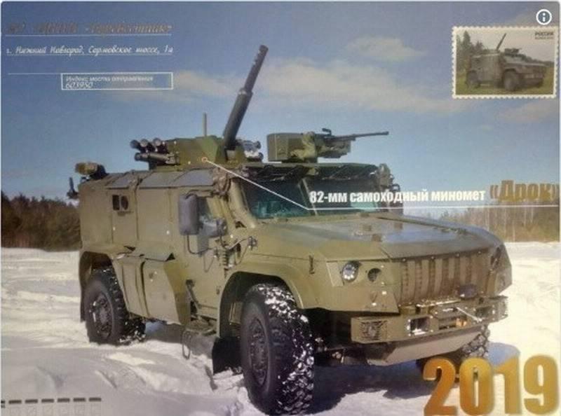 Nouvelle artillerie automotrice sur IDEX-2019