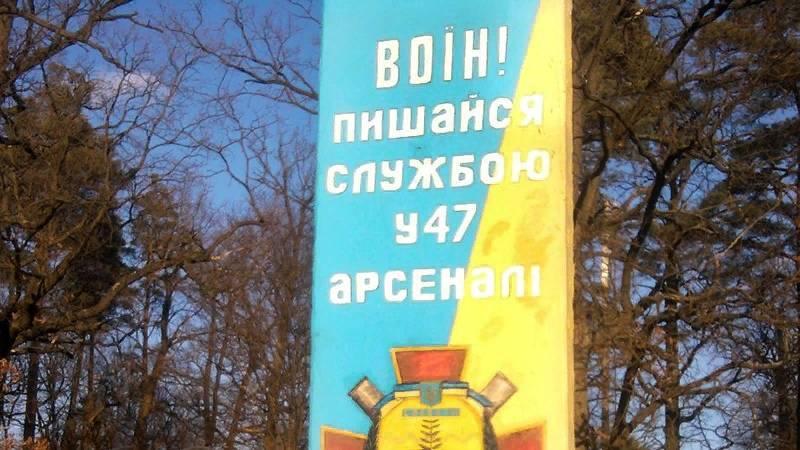 यूक्रेन के सशस्त्र बलों के जनरल स्टाफ में एक बड़े शस्त्रागार की रोकथाम की आगजनी की घोषणा की